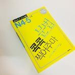 N4,5대비 일본어 능력시험 문법 콕콕 찍어주마