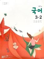 중학교 국어 3-2 교과서 동아/2015개정/새책수준