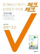 체크체크 국어 중등 3-2 교과서편 (천재 박영목) (2020)