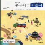 2019년- 다락원 고등학교 고등 중국어 1 자습서 평가문제집 (김성철 교과서편) - 고1~2용