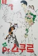동물의사닥터스쿠르 1-12완/절판희귀도서