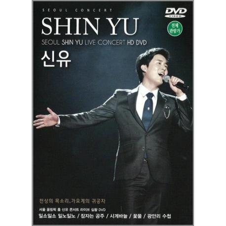 [DVD] 신유 - Seoul Concert
