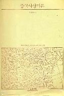 중국사상개론(학술총서 6) 초-5쇄(1993년)