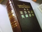최신 군사용어 영한사전   (김순현/한원/1992년)