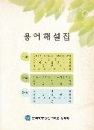 방송대 농학과 용어해설집 2013년판