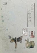 강원의 고분문화 - 강원역사총서 3