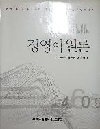경영학원론 - 김준우 #