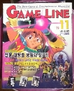 게임라인 (GAME LINE) 1998년 11월호