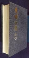 자류주석 (附: 해제.색인)  /사진의 제품   / 상현서림  ☞ 서고위치:KO 2  *[구매하시면 품절로 표기됩니다]