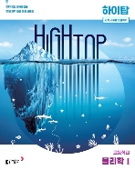 HIGH TOP (하이탑) 고등 물리학1 / 2015 개정 교육과정