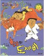 황소와 도깨비 (한국대표 순수창작동화, 50)   (ISBN : 9788965094968)