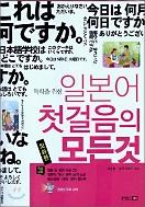 일본어 첫걸음의 모든 것 (CD,쓰기노트,핸드북 포함)