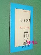 한 꽃송이(문학과지성 시인선 114)  //ㅊ41
