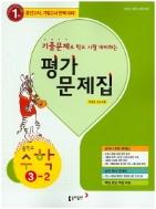 동아출판 중학 수학 3-2 평가문제집 우정호