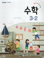 초등학교 수학 3-2 2020년 3쇄