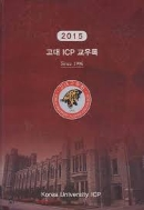 2015 고대 ICP 교우록 (Since 1996) (고려대학교 컴퓨터정보통신대학원 ICP 교우록)