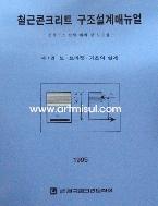 철근콘크리트 구조설계매뉴얼(전3권) - 건축-