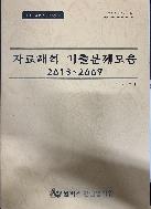 2020.03 PSAT 자료해석 기출문제모음 2013~2009 - 석치수 #