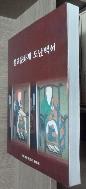 불교문화재 도난백서  1984.1~1999.6 /새책수준/사진의 제품   ☞ 서고위치:KR 2