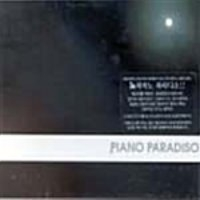 V.A. / Piano Paradiso (4CD/EKC4D0054)