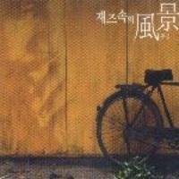 [미개봉] V.A. / 재즈속의 풍경 (2CD)