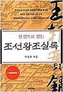 한 권으로 읽는 조선왕조실록