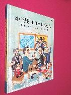 라이벌은 내 베스트 프렌드 //9-1