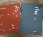한국의식주생활사전(식생활)1.2권 세트..실사진