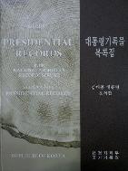 대통령 기롤물 목록집(김대중대통령 문서편)