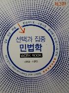 선택과 집중 민법학 Work Book