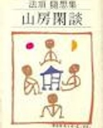 산방한담- 법정수상집 (1992 2판)