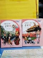 만리장성의 나라 중국 1,2권 (양장본)
