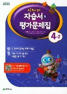 천재교육 자습서 & 평가문제집 초등학교 영어4-2 (함순애) / 2015 개정 교육과정