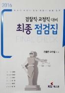 2016 검찰직, 교정직 대비 최종 점검집 #