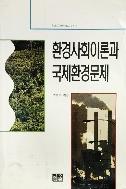 환경사회이론과 국제환경문제 (1995년 초판)