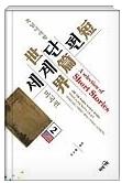 꼭 읽어야 할 세계단편 2 미국편 - 수능, 논술, 독서감상으로 꼭 읽어야할 단편을 수록한책(전4권중 2권) 초판2쇄