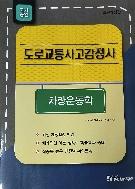 2018 도로교통사고감정사 차량운동학 최신개정판 -대한직업교육원