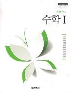고등학교 수학 1  교과서 (지학사, 2009개정과정)