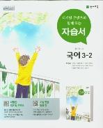 천재교육 자습서 중학교 국어 3-2 (박영목) / 2015 개정 교육과정