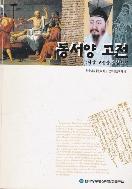 동서양고전 2007년 초판 6쇄