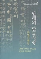 만해의 한글사랑 (2006 초판)