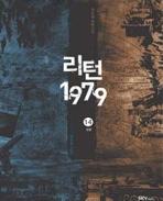 리턴 1979. 1-14완결
