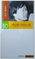 가난한 사랑노래 - 신경림 시집 (실천문학의 시집 50) (1997 재판)