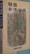 한국여류백선