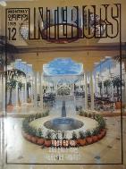 인테리어 INTERIORS #111 (1995년 12월호)