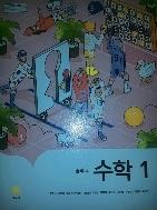 중학교 수학 1 교과서 (지학사-장경윤)