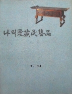 나의 애장 민예품 - 愛藏 民藝品 - 도자기,고가구,생활용품,회화 낙관