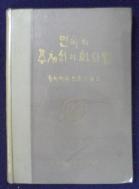 민족의 주체성과 화랑얼 [5판]  /사진의 제품 / 상현서림  ☞ 서고위치:MC 3  *[구매하시면 품절로 표기됩니다]