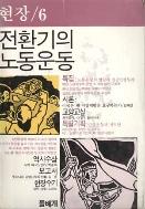 전환기의 노동운동 - 현장6집 (첫판)