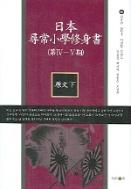 일본 삼상소학수신서 상하권 세트 (전2권) #